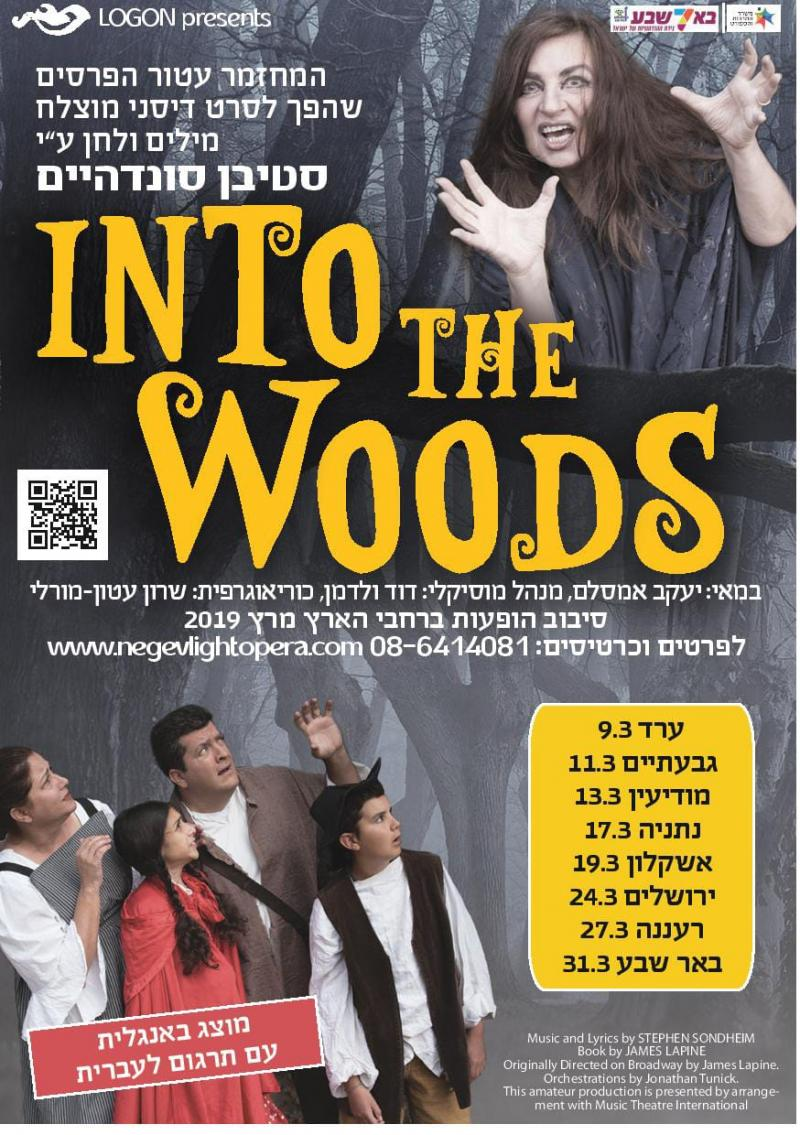 into the woods  - האופרה הקלה בנגב
